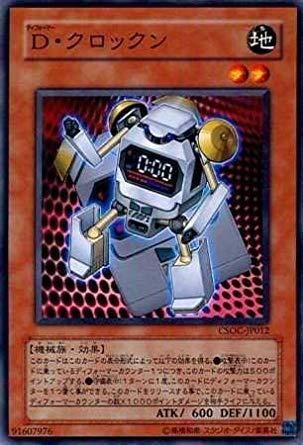 遊戯王 CSOC-JP012-N 《D・クロックン》 Normal