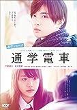 通学シリーズ 通学電車 DVD[DVD]