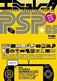 エミュレータ研究室PSP+DS ‾PSPであらゆるゲームを楽しもう!!‾  (INFOREST MOOK PC・GIGA特別集中講座 248)