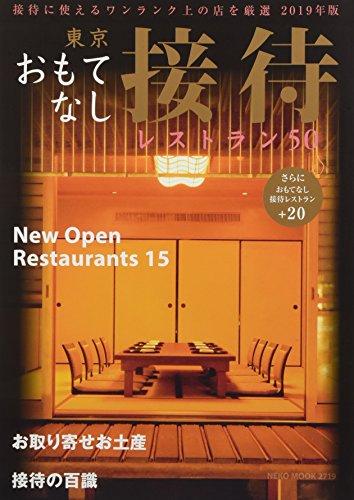 東京 おもてなし接待レストラン50 2019年版 (NEKO MOOK)