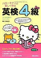 ハローキティと楽しく学ぶ英検4級
