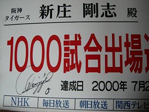 新庄剛志 直筆サイン入り 1000試合出場パネル 阪神タイガース