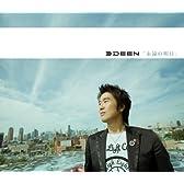 永遠の明日(初回生産限定盤)(DVD付)