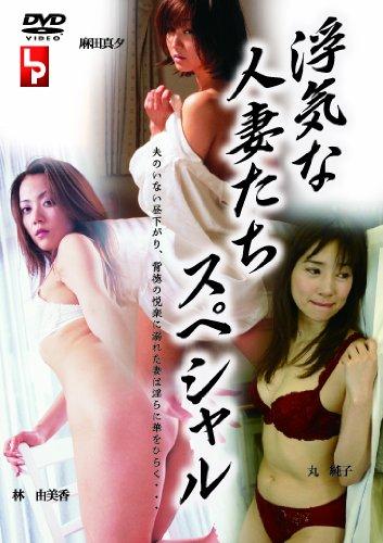 浮気な人妻たちスペシャル [DVD]