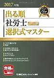 2017年版 出る順社労士ウォーク問 選択式マスター (出る順社労士シリーズ)