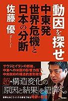 動因を探せ: 中東発世界危機と日本の分断
