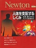 人体を支配するしくみ―起源・遺伝子からナノテク医療まで (ニュートンムック)