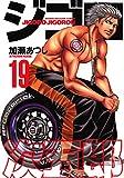ジゴロ次五郎(19) (週刊少年マガジンコミックス)