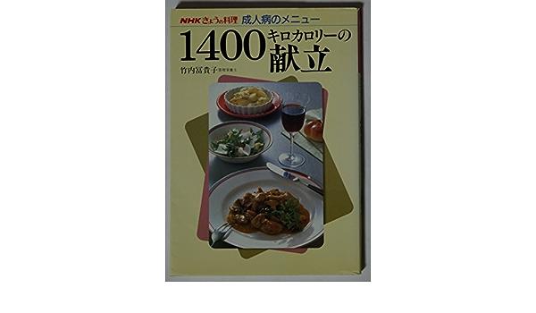 キロカロリー 1400