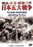 明治・大正・昭和三代 日本五大戦争 [DVD]