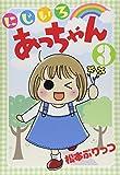 にじいろあっちゃん 3 (愛蔵版コミックス)