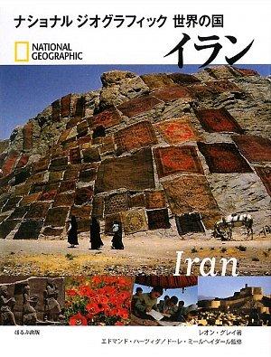 イラン (ナショナルジオグラフィック世界の国)