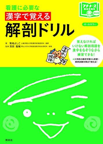 漢字で覚える解剖ドリル (プチナースBOOKS)