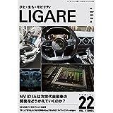 LIGARE vol.22 「NVIDIA DRIVE」は次世代自動車の開発をどう変えていくのか? (リガーレ ―ひと・まち・モビリティ)