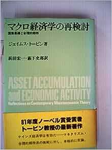 マクロ経済学の再検討―国債累積...