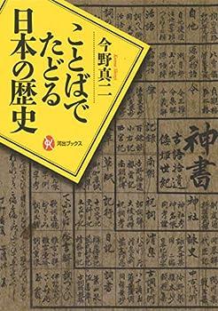 ことばでたどる日本の歴史 (河出ブックス)
