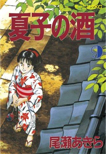 夏子の酒(9) (モーニングコミックス)