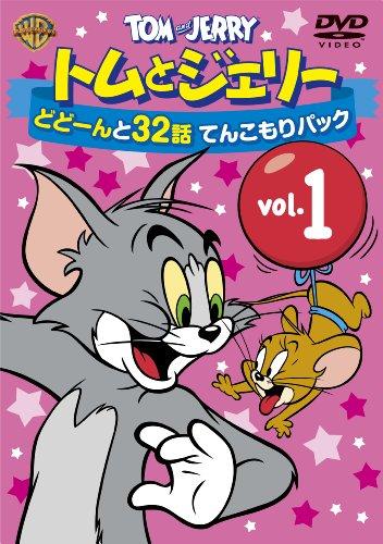 トムとジェリー どどーんと32話 てんこもりパック Vol.1 [DVD]