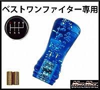 ルーク シフトノブ 泡 100mm ブルー ふそう キャンター ベストワンファイター フルコンファイター いすゞ 07エルフのローキャブ用MM75-5305-BL