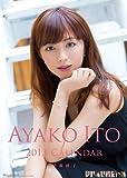 伊藤綾子 2013カレンダー