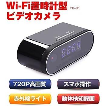超小型カ隠しメラ WIFI置時計型隠しカメラ スマホ連動 動体検知 720P高画質 24時間連続録画 繰り返し録画 究極監視システム【 日本語取扱説明書& 一年保証付き】