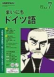 NHKラジオ まいにちドイツ語 2018年 7月号 [雑誌] (NHKテキスト)