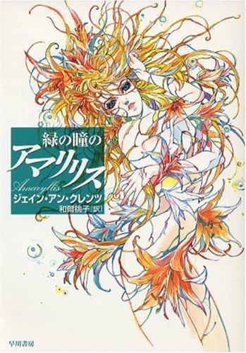 緑の瞳のアマリリス (ハヤカワ文庫SF ク 12-1)の詳細を見る