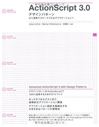 ActionScript 3.0:デザインパターン (ADOBE TECH LAB)の詳細を見る