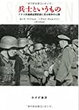 「兵士というもの――ドイツ兵捕虜盗聴記録に見る戦争の心理」販売ページヘ