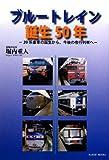 ブルートレイン誕生50年―20系客車の誕生から、今後の夜行列車へ (Klasse books)