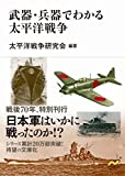 武器・兵器でわかる太平洋戦争 (NICHIBUN BUNKO)
