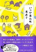 東直子『いつか来た町』の表紙画像