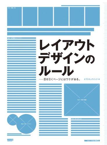 レイアウトデザインのルール —目を引くページにはワケがある。