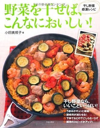 野菜を干せば、こんなにおいしい!―― 干し野菜 感激レシピ