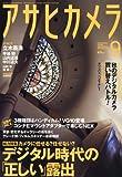 アサヒカメラ 2010年 09月号 [雑誌]