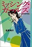 ミッシング・ガールズ レイの青春事件簿(1) (YA! ENTERTAINMENT)