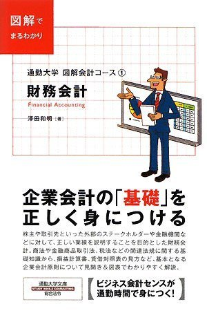 通勤大学図解会計コース1 財務会計 (通勤大学文庫)の詳細を見る