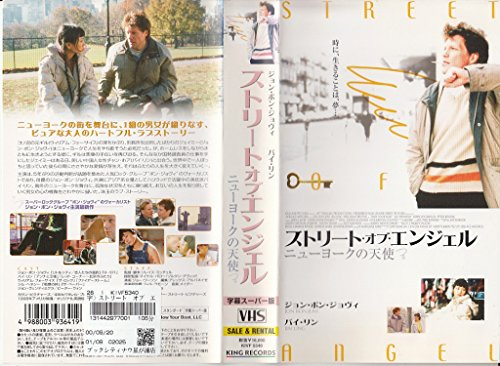 ストリート・オブ・エンジェル~ニューヨークの天使~【字幕版】 [VHS]