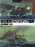 """連合艦隊vsバルチック艦隊―日本海海戦1905 (オスプレイ""""対決""""シリーズ)"""