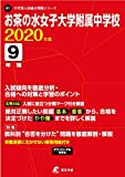 お茶の水女子大学附属中学校 2020年度用 《過去9年分収録》 (中学別入試問題シリーズ K7)