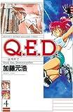 Q.E.D.―証明終了―(4) (月刊少年マガジンコミックス)