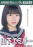 【山下エミリー】 公式生写真 AKB48 翼はいらない 劇場盤特典