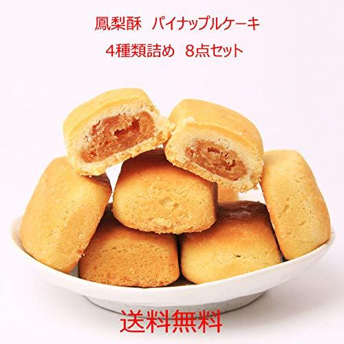 パイナップルケーキ 鳳梨酥 【4種類詰 8点セット】 台湾名産 お土産 プレゼント 名物 中華お菓子