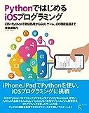 PythonではじめるiOSプログラミング 〜iOS+Pythonで数値処理からGUI、ゲーム、iOS機能拡張まで〜