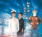 回天の母~人間魚雷~(オリジナル・カラオケ)