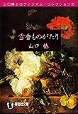 雪香ものがたり 山口椿エロティシズム・コレクション (祥伝社文庫)