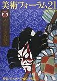 美術フォーラム21 第27号 特集:ポスターの視覚文化論