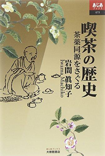 喫茶の歴史: 茶薬同源をさぐる (あじあブックス)の詳細を見る