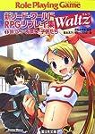 新ソード・ワールドRPGリプレイ集Waltz〈1〉旅立ち・お祭り・子供たち (富士見ドラゴンブック)