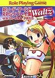 新ソード・ワールドRPGリプレイ集Waltz / 篠谷 志乃 のシリーズ情報を見る